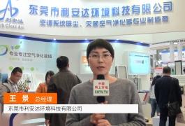 COTV全球直播: 东莞市利安达环境科技