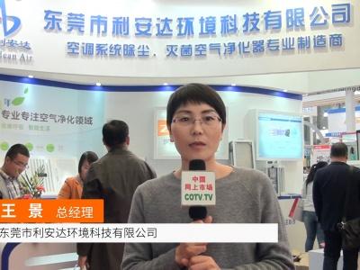 中国网上市场发布: 东莞市利安达环境科技