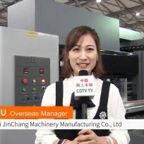 COTV全球直播: 上海今昌纸箱机械-英文版