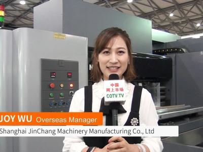 中国网上市场发布: 上海今昌纸箱机械-英文版