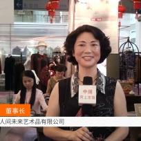 COTV全球直播: 宁波奉化人间未来艺术品有限公司(瑶琴服装)