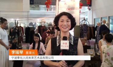 中网市场发布: 宁波奉化人间未来艺术品有限公司(瑶琴服装)