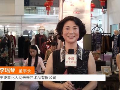 中国网上市场报道: 宁波奉化人间未来艺术品有限公司(瑶琴服装)
