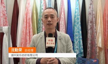 COTV全球直播: 湖州吴乐纺织有限公司