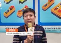 中网市场发布: 乐清天逸电器