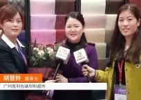 中网市场发布: 广州胜利包装材料