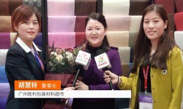 COTV全球直播: 广州胜利包装材料