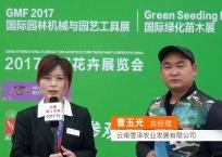 中网市场发布: 云南雪泽农业