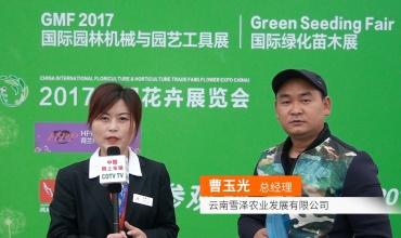 COTV全球直播: 云南雪泽农业
