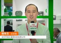 中网市场发布: 深圳南水灌溉