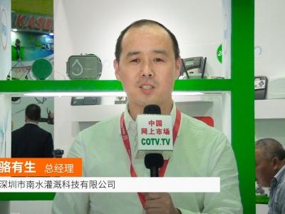 中国网上市场发布: 深圳南水灌溉