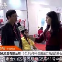 上海御信堂化妆品有限公司-2013秋季广交会中网市场发布