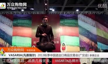 Vasaria(凡赛瑞尔)-2013秋季广交会万众购物网专题报道