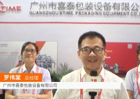 COTV全球直播: 广州市喜泰包装设备
