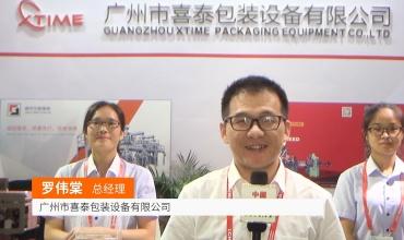 中网市场发布: 广州市喜泰包装设备