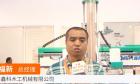 中國網上市場ChinaOMP.com_中國網上市場發布: 佛山鑫科木工機械有限公司生產的木工機械