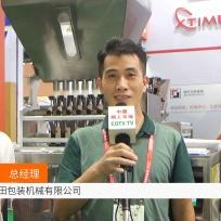 COTV全球直播: 佛山市锦田包装机械
