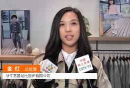 COTV全球直播: 浙江苏茜帕比服饰
