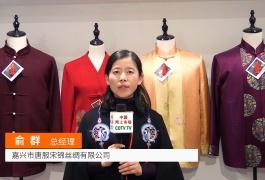 中网市场发布: 嘉兴唐服宋锦丝绸