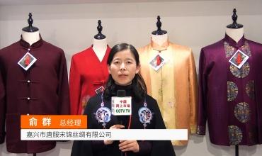 COTV全球直播: 嘉兴唐服宋锦丝绸
