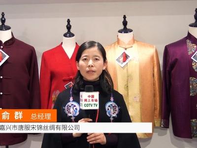 中国网上市场发布: 嘉兴唐服宋锦丝绸