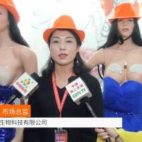COTV全球直播: 广州酷保生物科技