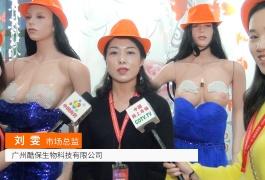 中网市场发布: 广州酷保生物科技