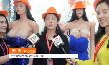 中国网上市场发布: 广州酷保生物科技