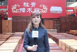 COTV全球直播: 东阳中国木雕城晨辉家具、杜青樟木箱直营店