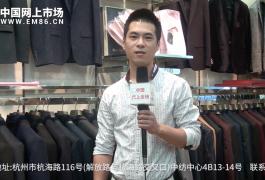 中网市场:杭州都文服饰有限公司