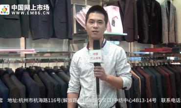 中国网上市场:杭州都文服饰有限公司