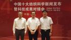 中網市場ChinaOMP.com_中國十大紡織科學新聞發布,滿滿一年的高科技,你都GET了嗎?