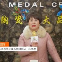COTV全球直播: 金牌亚洲陶瓷上虞石狮旗舰店