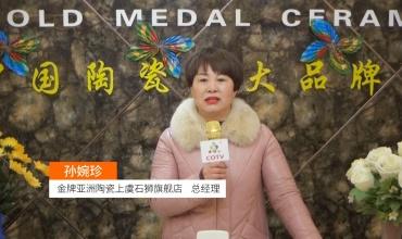 中网市场发布: 金牌亚洲陶瓷上虞石狮旗舰店