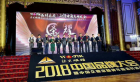 """中网市场ChinaOMP.com_""""中网TV、COTV""""荣获""""互联网电视十大影响力品牌"""""""