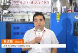 COTV全球直播: 上海易信塑膠科技