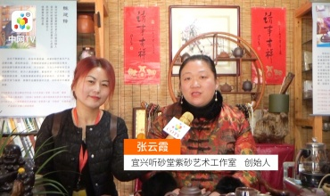 COTV全球直播: 宜兴听砂堂紫砂艺术工作室