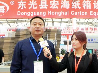 中网市场发布:东光县宏海纸箱设备制造有限公司专业研发生产单双片高速钉箱机等设备