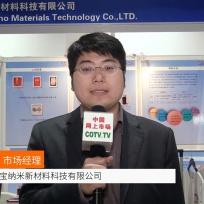 COTV全球直播: 常州恒利宝纳米新材料科技