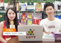 COTV全球直播: 义乌市蓝月亮彩印厂