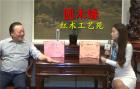 中网市场ChinaOMP.com_中网市场发布: 南通圆木缘红木工艺苑