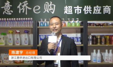 COTV全球直播: 浙江意侨进出口有限公司