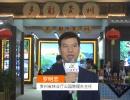 中网市场发布: 中国森林旅游节