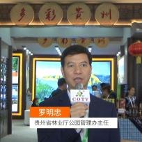 COTV全球直播: 中国森林旅游节