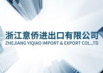 中网市场发布: 浙江意侨进出口有限公司V2