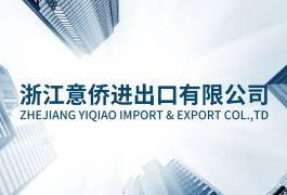 COTV全球直播: 浙江意侨进出口有限公司V2