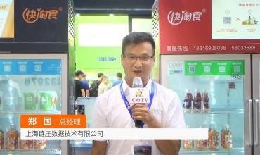 中网市场发布: 上海链庄数据技术有限公司