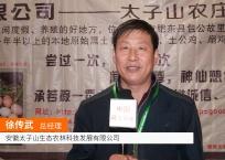 中网市场发布: 安徽太子山生态农林科技发展有限公司