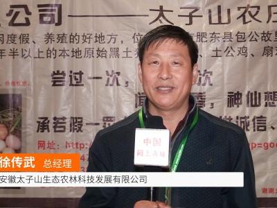中国网上市场报道: 安徽太子山生态农林科技发展有限公司