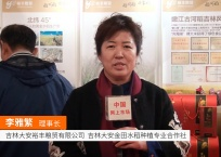 COTV全球直播: 吉林大安金田水稻种植专业合作社